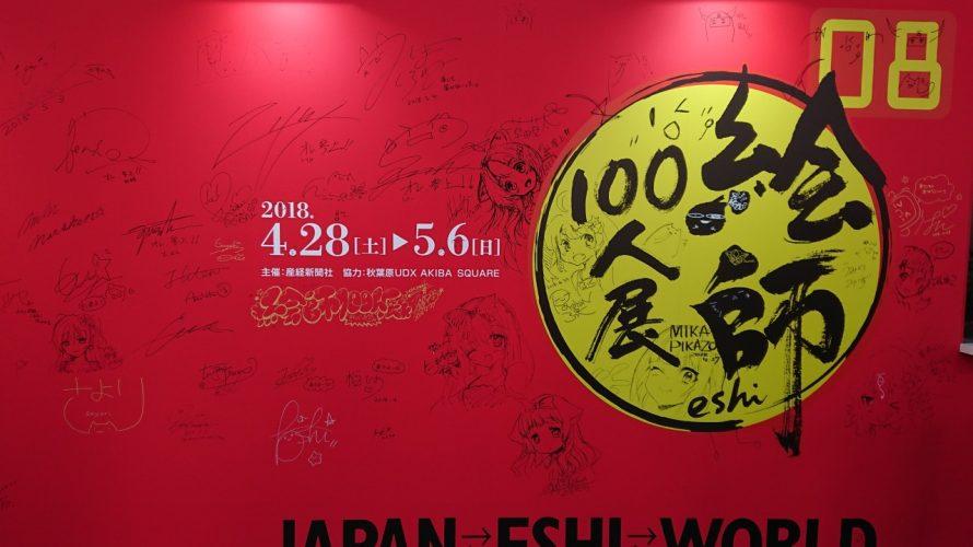 絵師100人展08