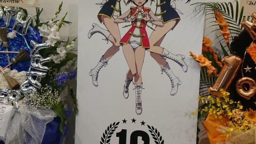 ワールドウィッチーズシリーズ10周年記念イベント「みんながいたからデキたこと!」
