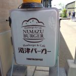 沼津バーガーの深海魚バーガーを食べた
