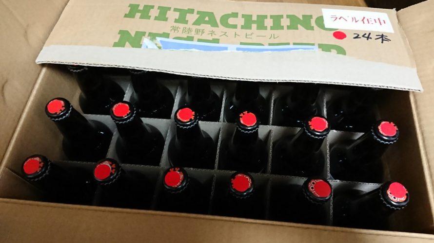 木内酒造の手作りビール工房で造ったビールが届いた