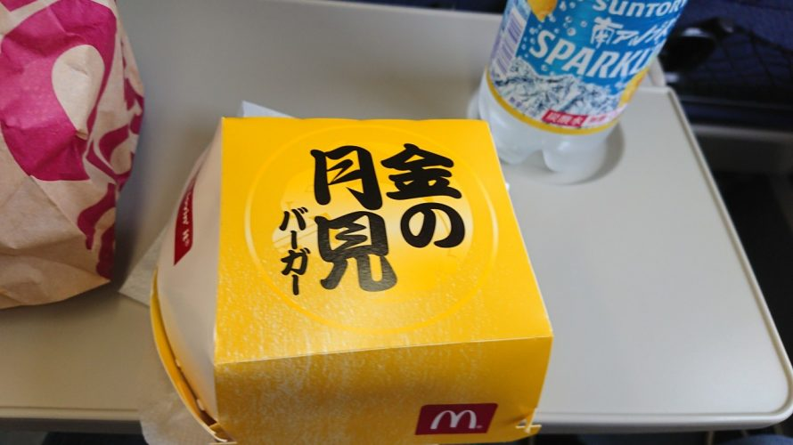 マクドナルドの金の月見バーガーを食べてみました