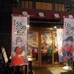鎮守府 第二次 秋刀魚祭り 【人形町】泊地(魚串さくらさく人形町店)に行ってきました