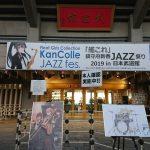 「艦これ」新春鎮守府JAZZ祭り2019 in 日本武道館 夜公演に行ってきました