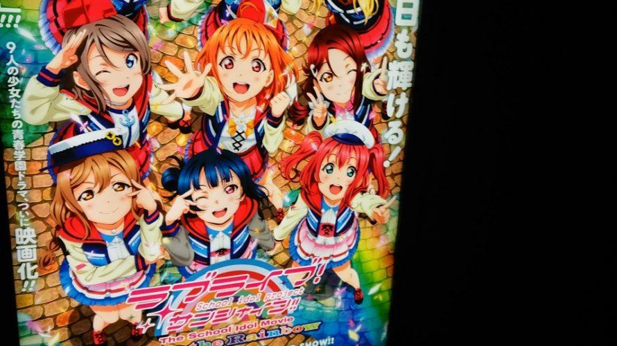 ラブライブ! サンシャイン!!The School Idol Movie Over the Rainbow 舞台挨拶付き