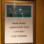 NANA MUSIC LABORATORY ~ナナラボ~ ライブビューイングで見て来ました