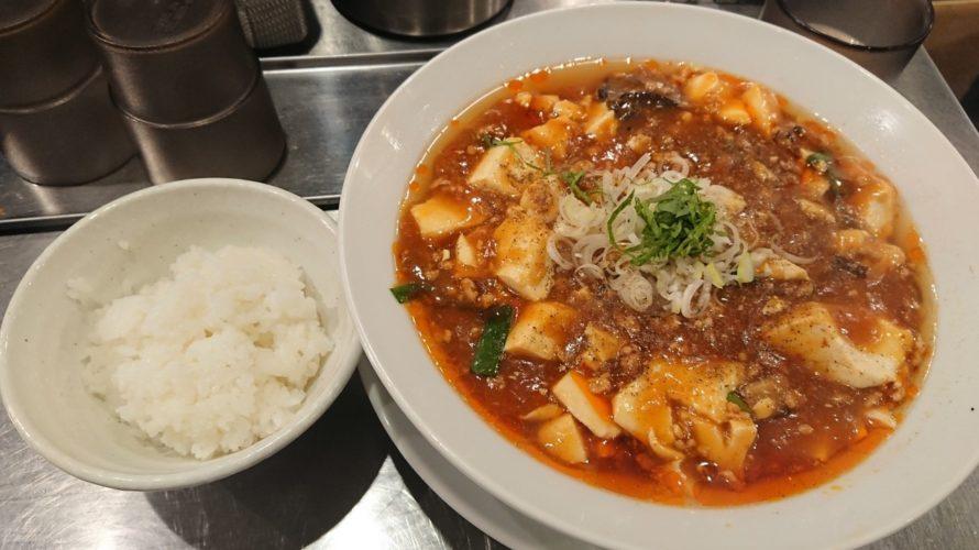 町屋 麺屋 愛心 TOKYO 麻婆麺
