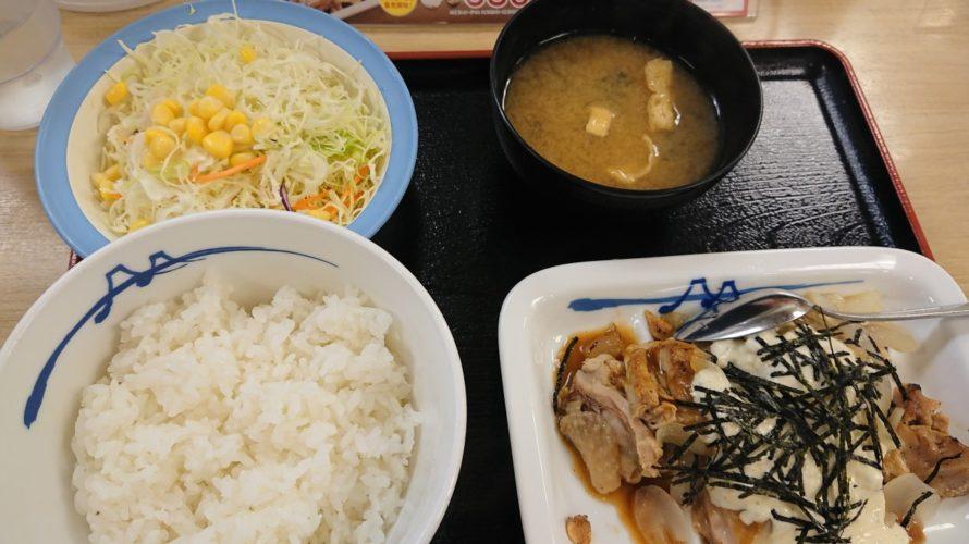 松屋 和風タルタルチキン定食