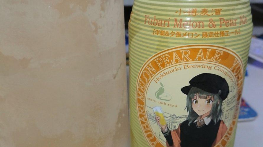<「艦これ」六周年記念コラボ><北海道麦酒>艦娘オリジナルフルーツビール 洋梨&夕張メロン 限定仕様エール 「夕張」mode