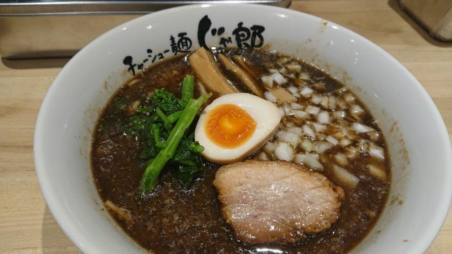 小岩 チャーシュー麺 じゃん郎 本店 じゃんクロ麺
