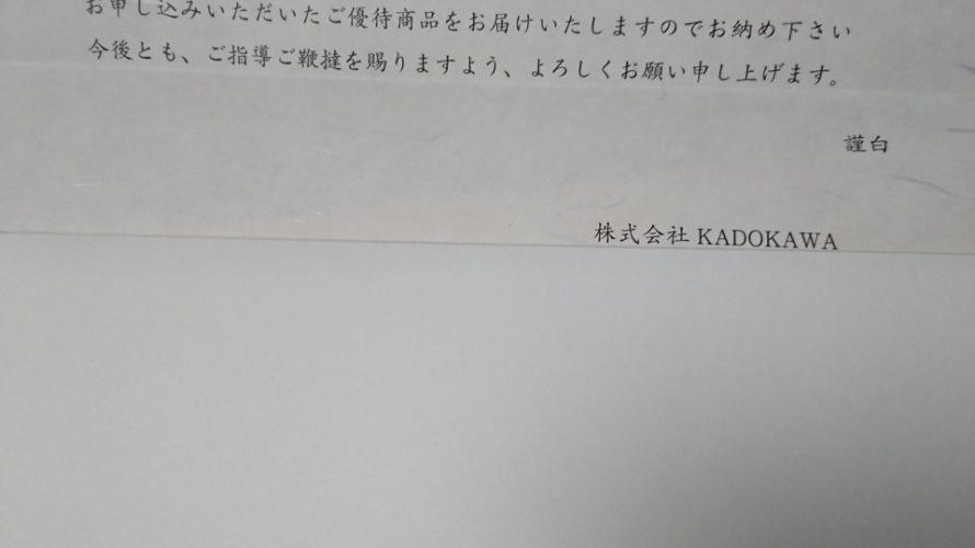 KADOKAWAの株主優待で貰ったムビチケ前売券GIFTカードを使ってみた