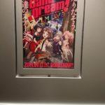 劇場版「BanG Dream! FILM LIVE」見てきました