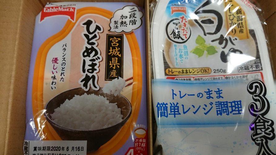 日本たばこ産業(JT)の株主優待が届きました