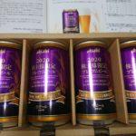 アサヒグループホールディングス株主様限定プレミアムビール