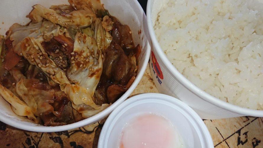 松屋のお肉たっぷり回鍋肉定食 半熟玉子を食べました
