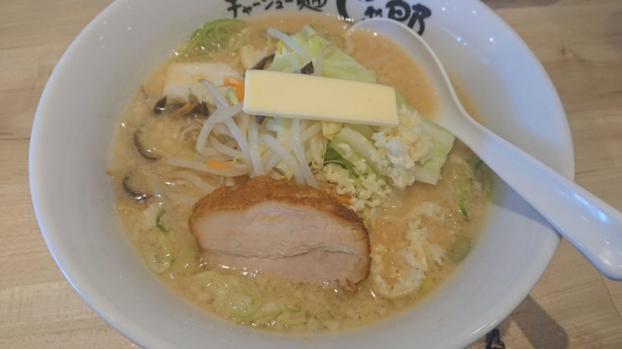 小岩 チャーシュー麺 じゃん郎 本店 味噌ラー麺