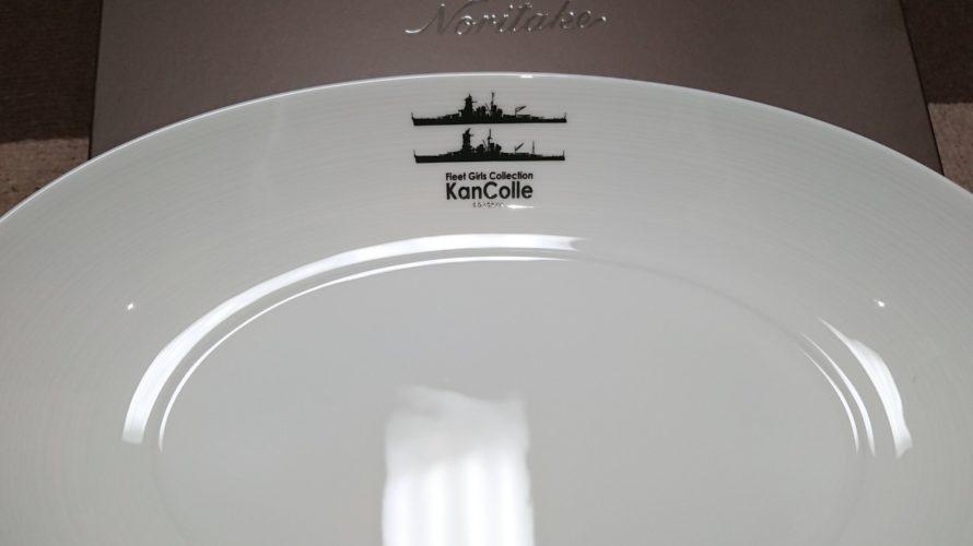 <「艦これ」/七周年記念コラボ><ノリタケ>カレー皿 限定【金剛・比叡】mode