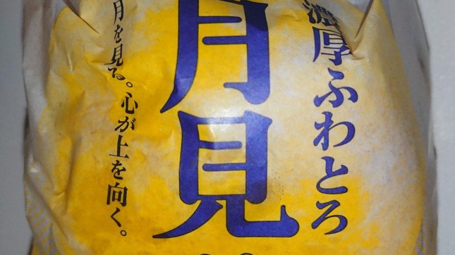 マクドナルドの濃厚ふわとろ月見とマックフロート巨峰(果汁1%)