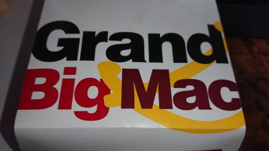 グランドビッグマックを食べた
