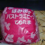 はみ出るパストラミビーフてりたまとマックフロート 岩手県産白桃(果汁1%)