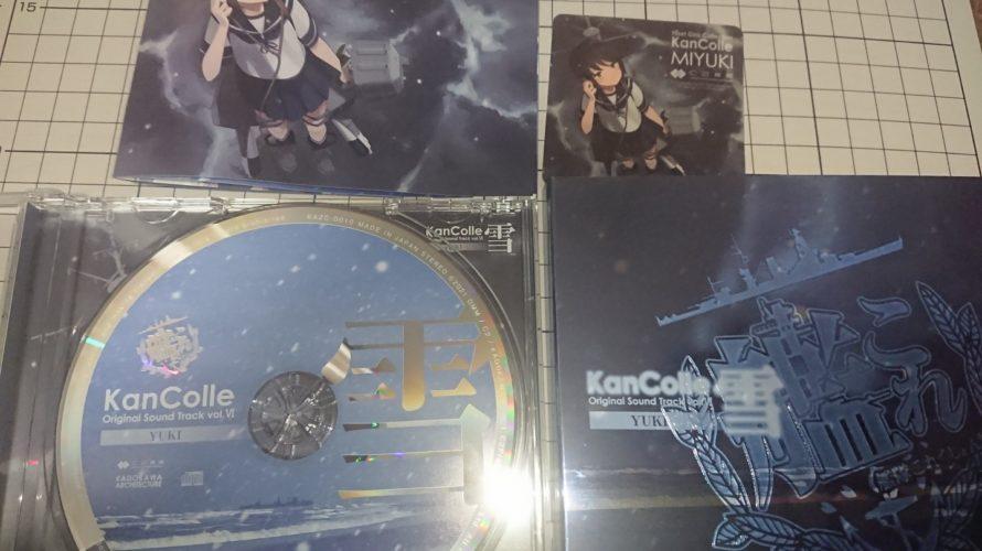 艦隊これくしょん -艦これ- KanColle Original Sound Track vol.Ⅵ 【雪】