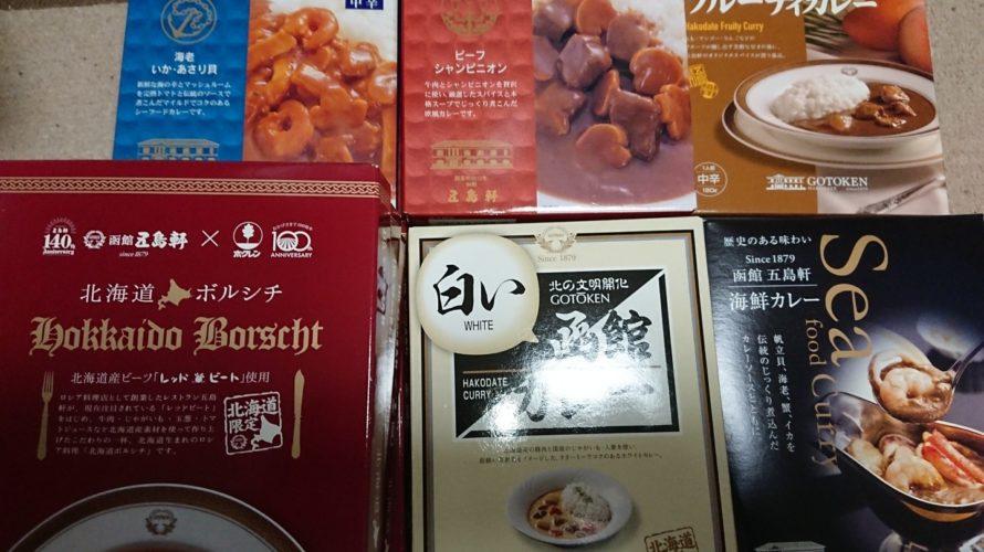 五島軒の北海道ボルシチ&カレーセットを買いました