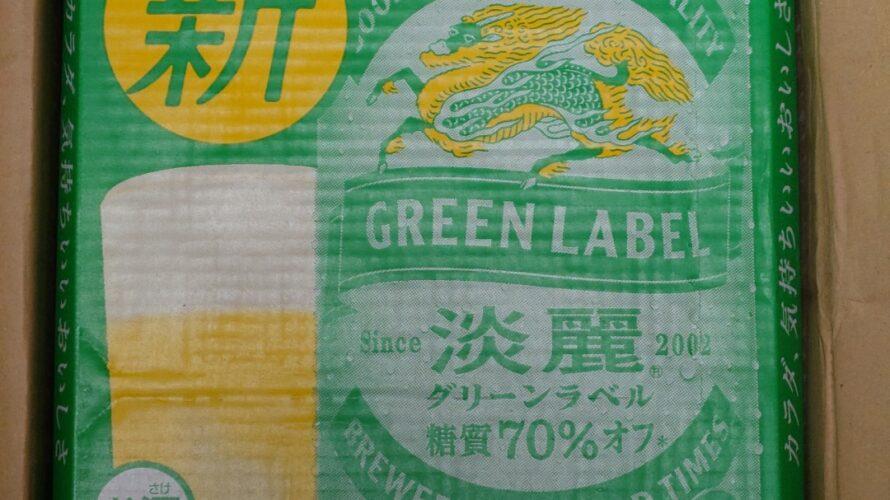 北海道千歳市のふるさと納税でキリン淡麗 グリーンラベルを貰いました
