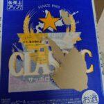 北海道恵庭市のふるさと納税でサッポロクラシックを貰いました