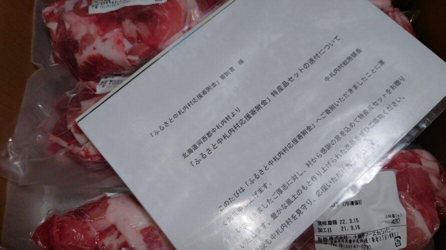 北海道中札内村のふるさと納税で豚肉スライスカットなんと4.2kg盛り!!を貰いました